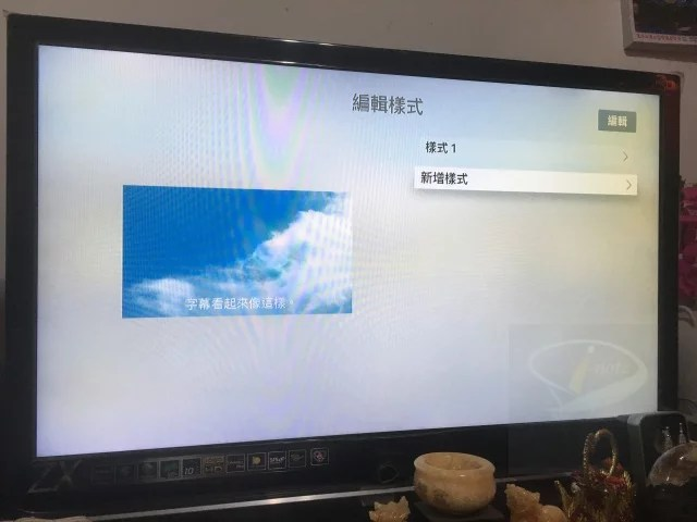 apple tv 調字幕大小-6