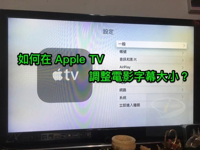 apple_tv_調字幕大小