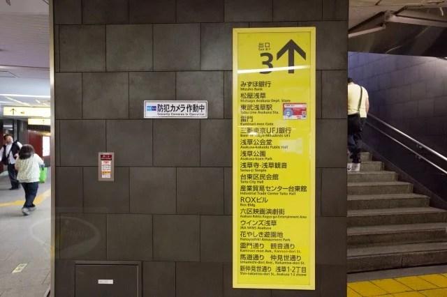 雷門淺草寺-24