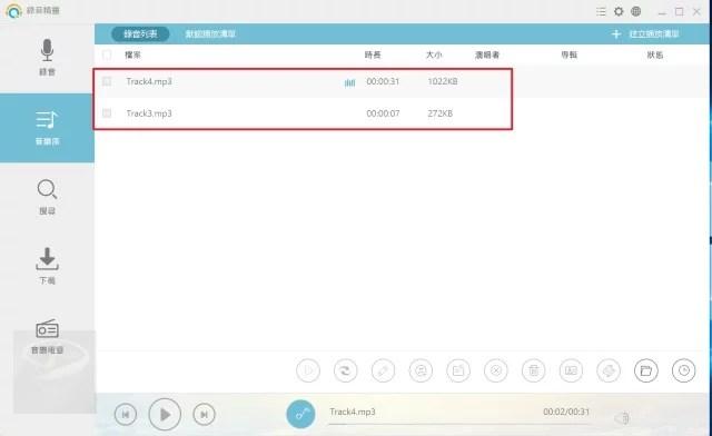 Apowersoft Audio Recorder_12