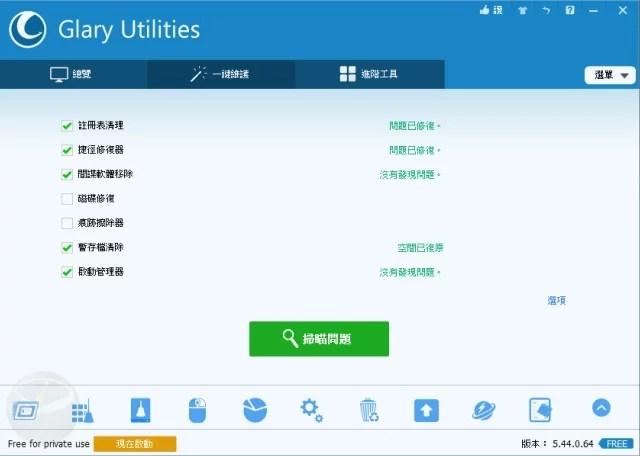Glary Utilities-10