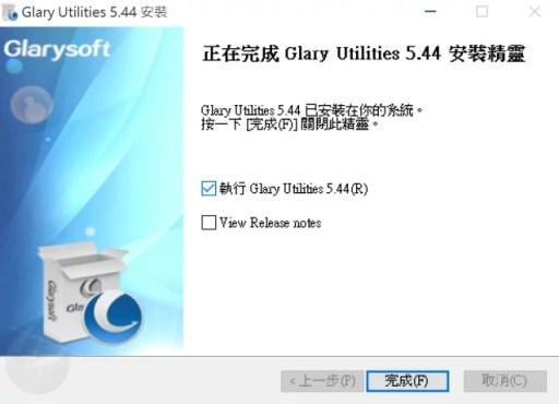Glary Utilities-5