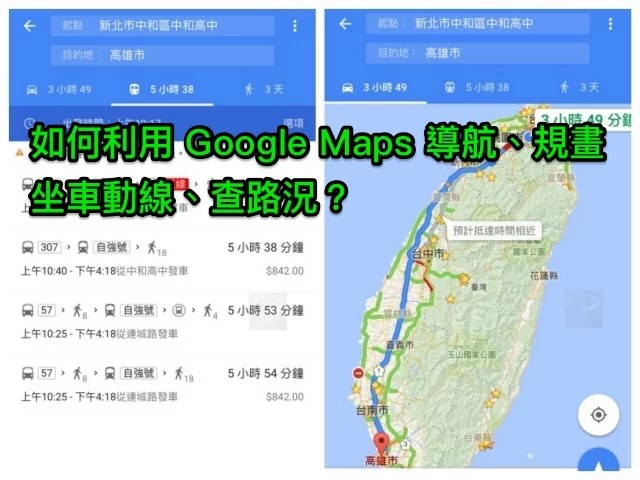 Google_Map_導航查路況