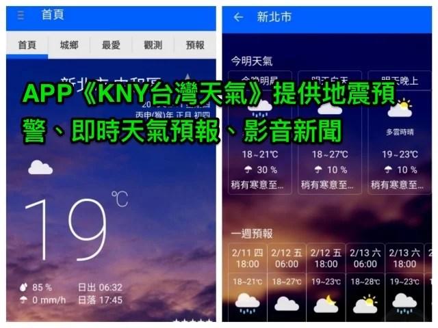 KNY台灣天氣