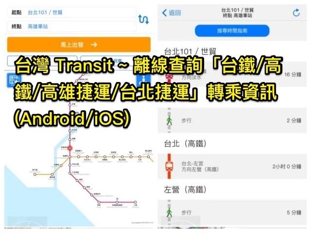 Taiwan_Transit
