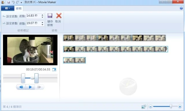 Windows Movie Maker-17