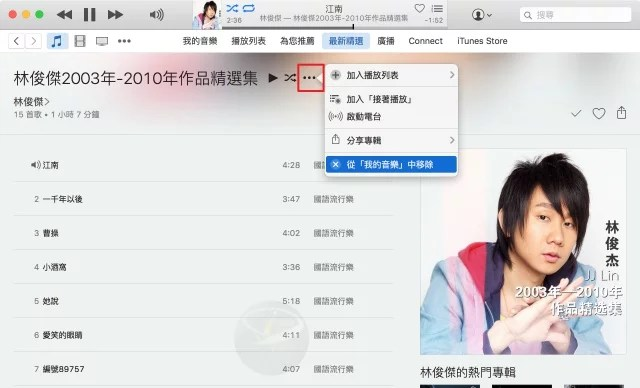 apple music-6