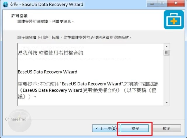 easeus data recovery wizard-3