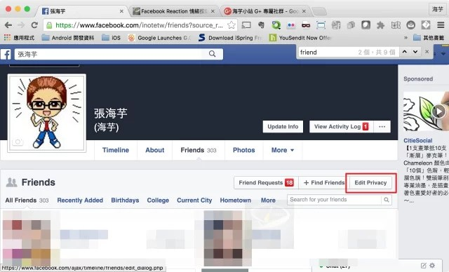 facebook freind privacy-1