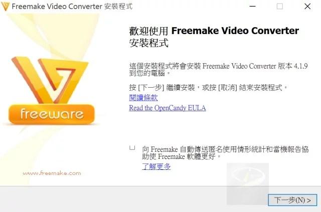 freemake video converter-2