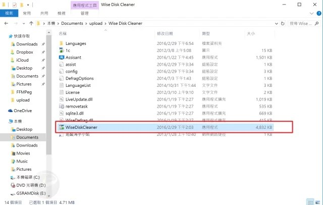 wise disk cleaner-1