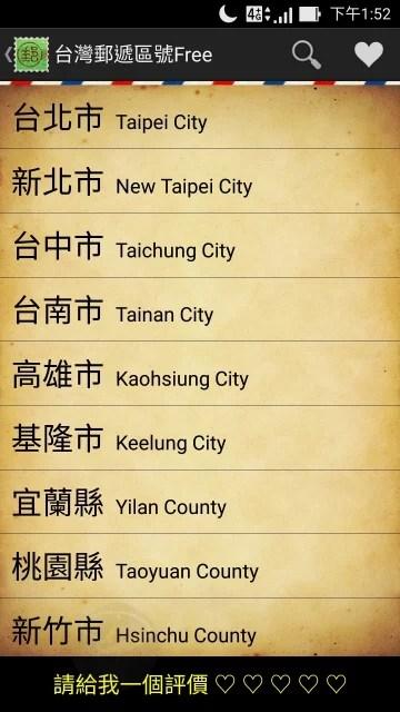 台灣郵遞區號-1
