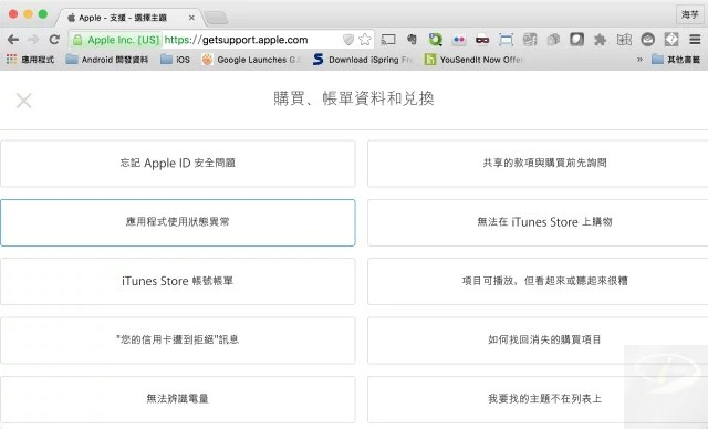 apple refund-3