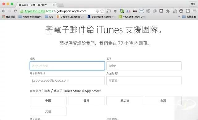 apple refund-6