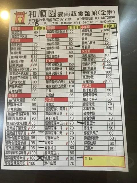 和順園雲南蔬食麵館-15