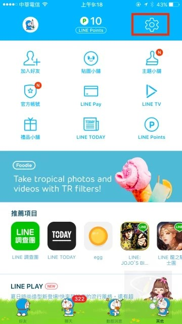 LINE iOS Backup-1