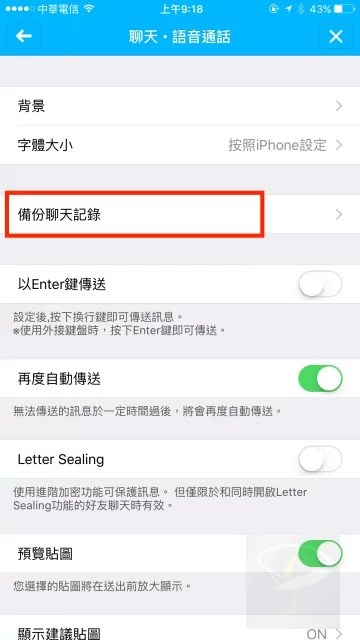 LINE iOS Backup-3
