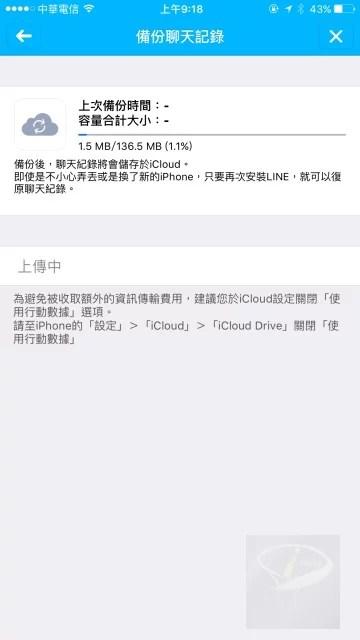LINE iOS Backup-5