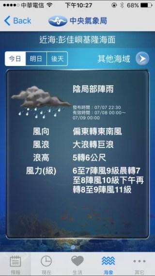 生活氣象-21