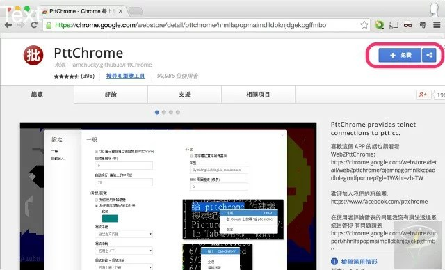 pttchrome-11