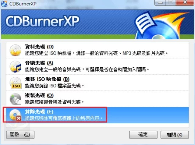 cdburnerxp-2