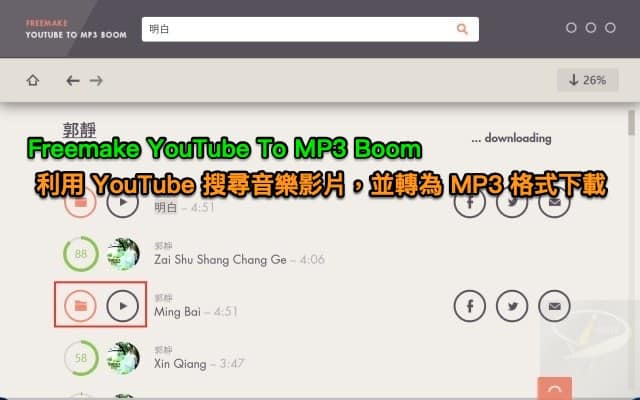 Freemake-YouTube-To-MP3-Boom