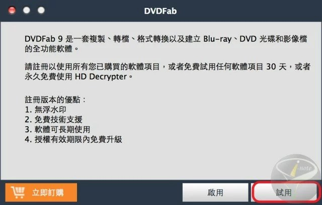 dvdfab-hd-decrypter-1