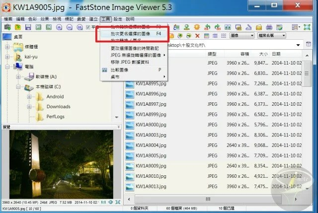 faststone-image-viewer-12