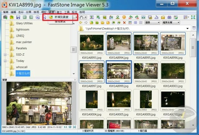 faststone-image-viewer-31