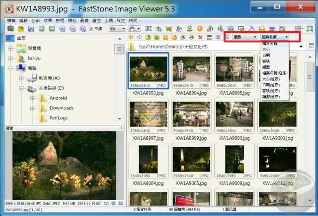faststone-image-viewer-8