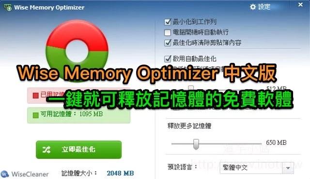 wise-memory-optimizer