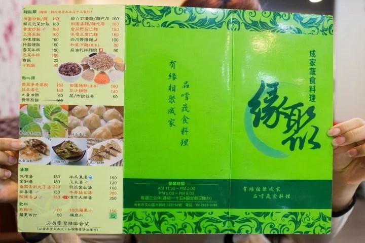 緣聚成家蔬食料理-3