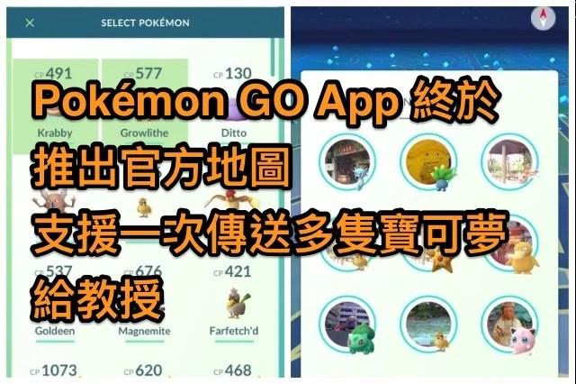 Pokémon_GO