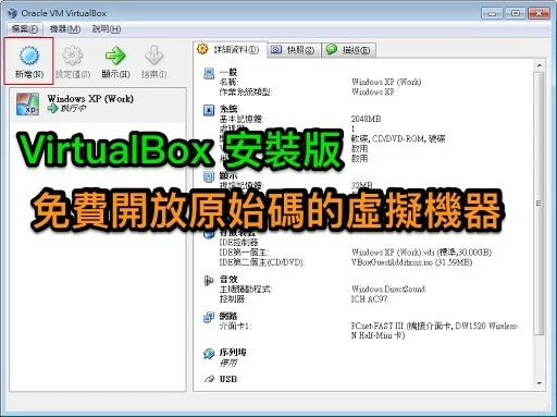 virtualbox-install-system
