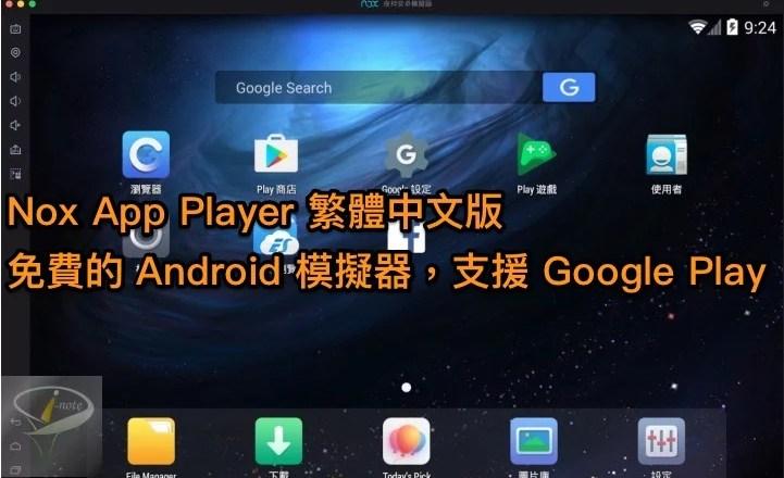 Nox_App_Player