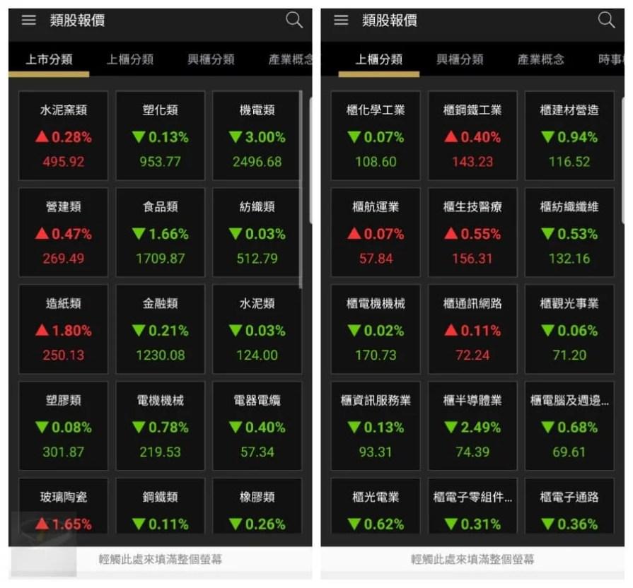 android yahoo stock_14