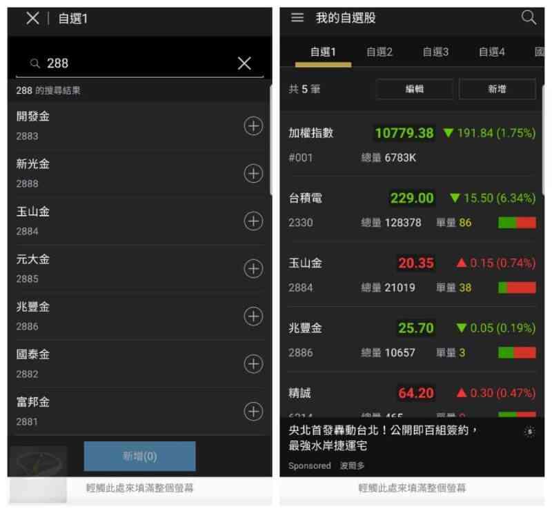 android yahoo stock_2