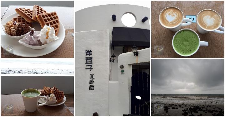 洋荳子咖啡館