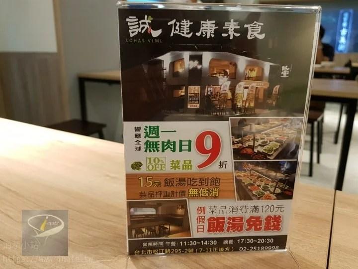 誠-健康素食-松江店11