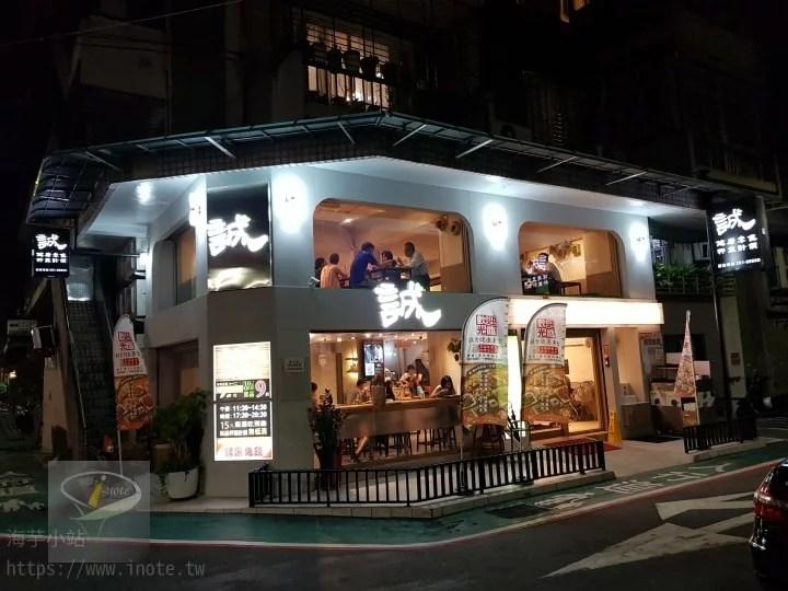 誠-健康素食-松江店15