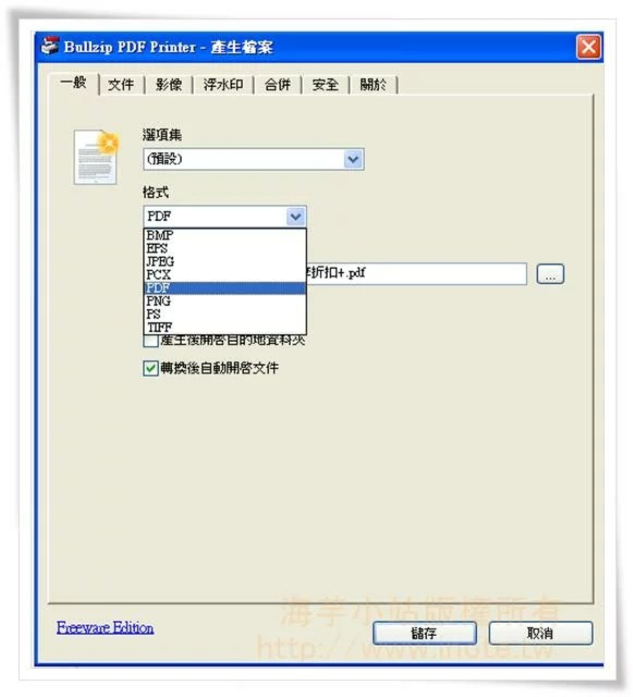 bullzip-pdf-printer_1