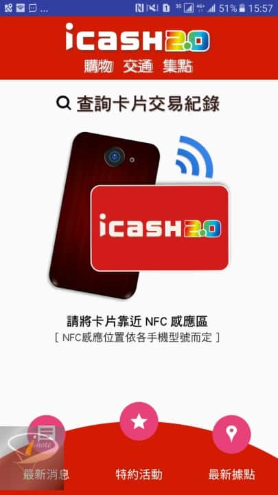 icash2.0-NFC-Reader_1