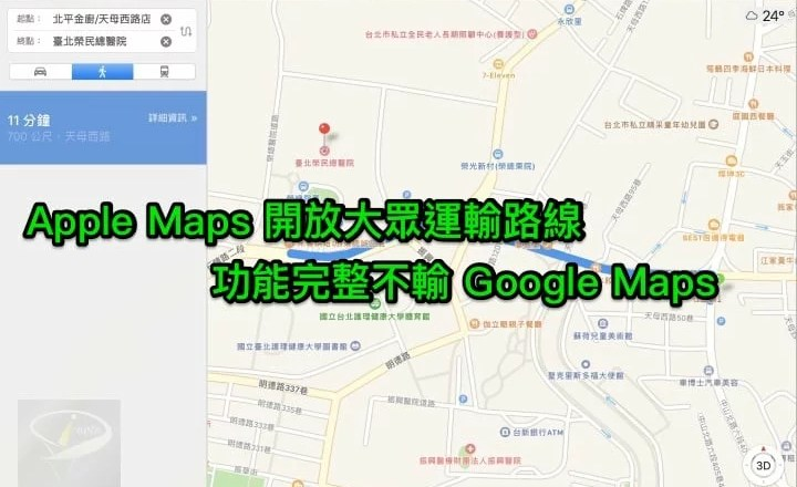 apple_map_public_transport
