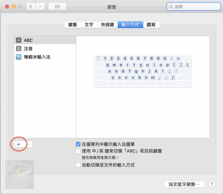 macos_add_new_IME_3