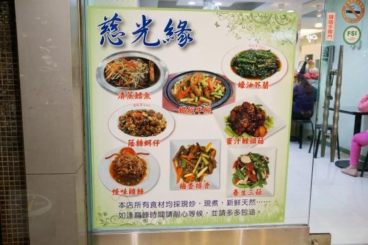 慈光緣_熱門菜單
