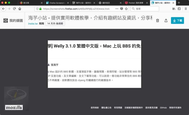 firefox_screenshot_8
