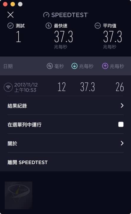 speedtest_mac_4