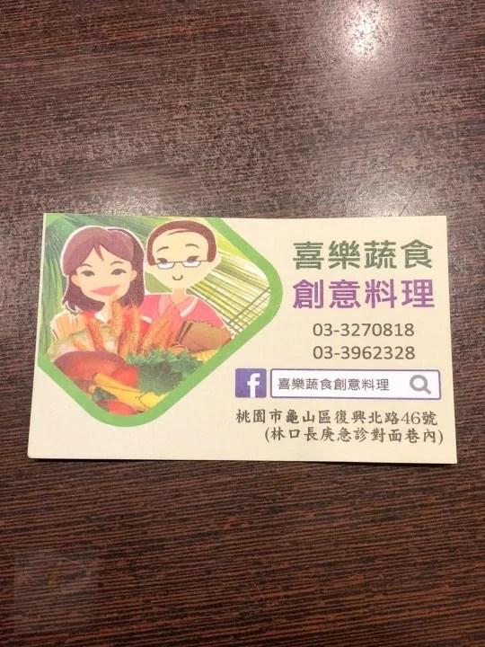 喜樂蔬食創意料理-7