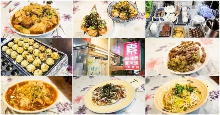 新莊-榛愛家中西式料理-素食章魚燒