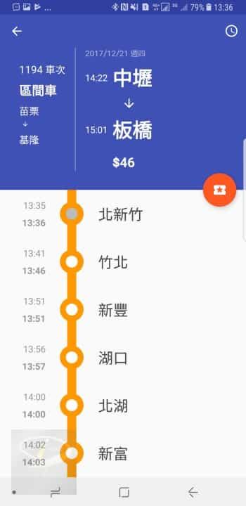 鐵道時刻-1